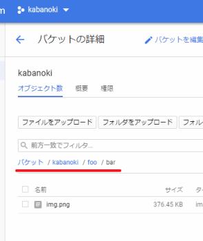 [PHP]Google Cloud Storage にファイルをアップロードする際にアップロード先のフォルダを指定する