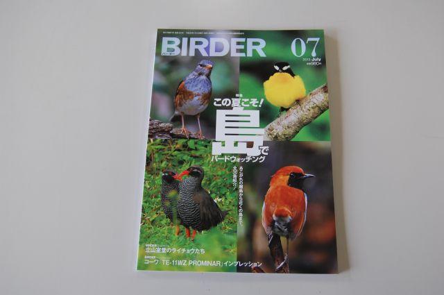 「BIRDER」7月号その1