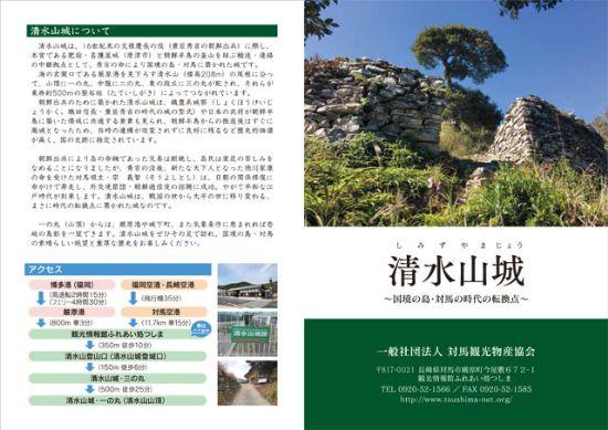 shimizuyamajo_pamph01_small.jpg