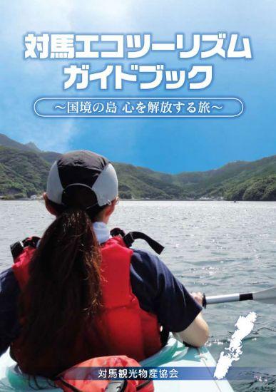 tsushima_ecotourism_guidebook_small.jpg