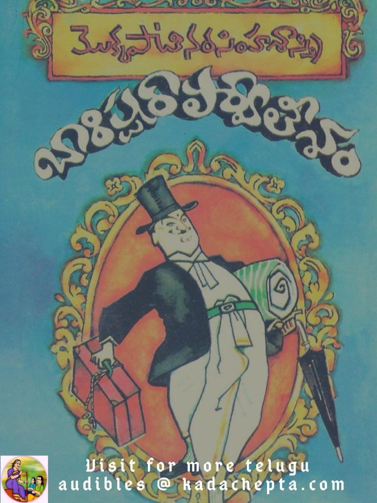 Telugu 🎧 Stories