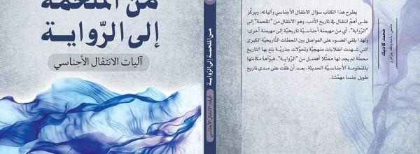 """الدكتور محمد كاديك لـ""""الخبر"""""""