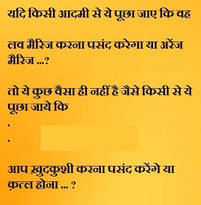 5 Utmost Funny Quotes In Hindi On Married Life