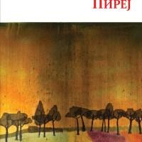 """Прекрасни и извонредни мисли од """"Пиреј"""" на Петре М. Андреевски!"""