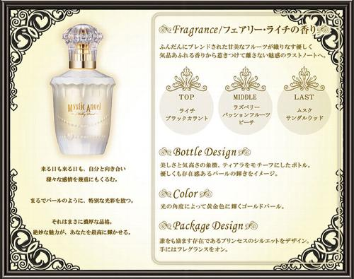 76a1ac5f7d628f Ad for the Mystic Angel brand's Milky Pearl. Source: emirates-perfumes.com