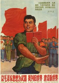 """Criticize the Old World and Build a New World with Mao Zedong - Thought As a Weapon,"" (1966), vintage poster. Source: Pinterest"