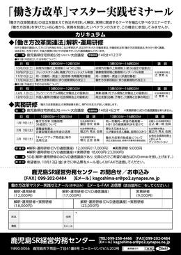 鹿児島SR経営労務センター-「働き方改革」マスター実践ゼミナール
