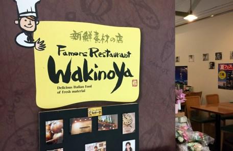Wakinoya ワキノヤ イオン鹿児島鴨池店1F