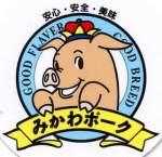 みかわ豚とは もち豚としても人気!