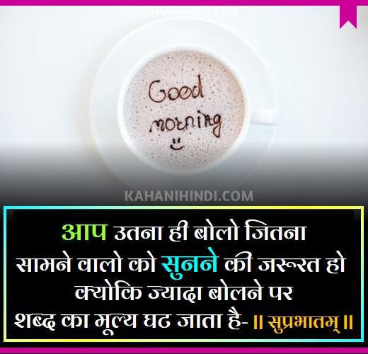 Success Morning Quotes in Hindi