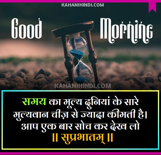 Good Morning Quotes on Time in Hindi