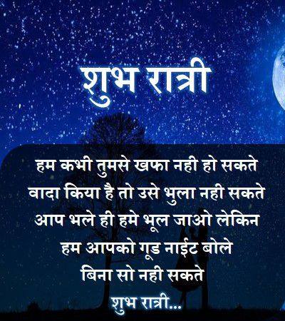 good night message for girlfriend in hindi