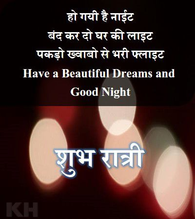 good night message in hindi for friends