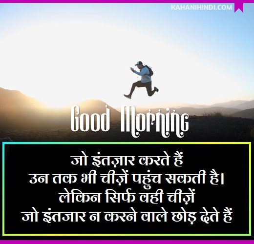 morning quotes about success in hindi