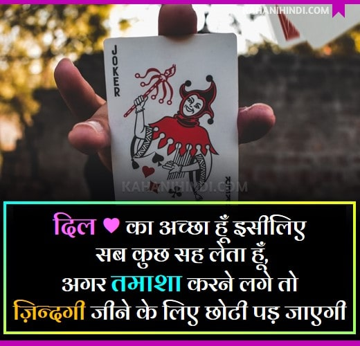 Powerful Status in Hindi with Images