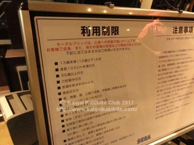SEGA VR AREA AKIHABARAの「利用制限」を記したボード