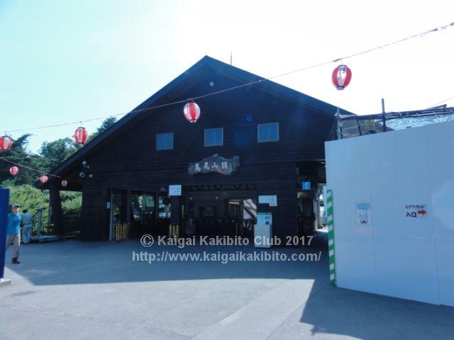 ケーブルカーの高尾山駅