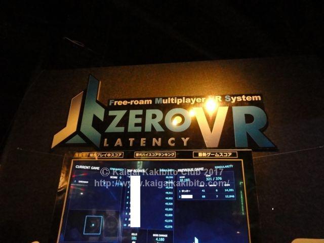 ZERO LATENCY VRの入口