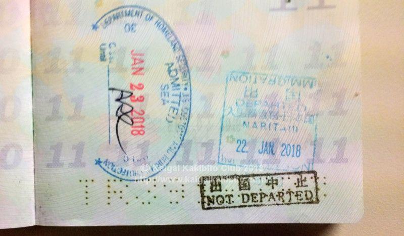 パスポートに押された「出国中止」のスタンプ