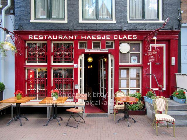 オランダのレストラン「ハーシェ・クラース」