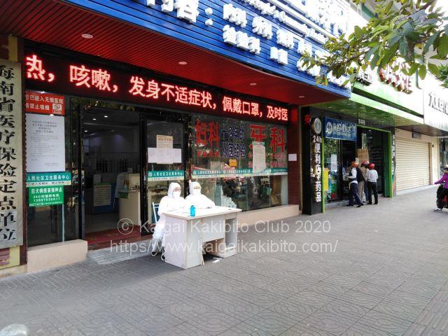 中国海南島2020年2月。街中にいる検疫官