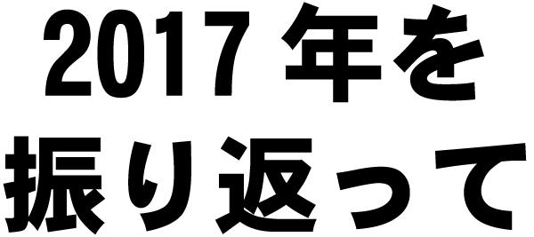 2018年ご挨拶(2017年を振り返って)