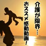 親の介護なんかしたくない!もう限界…悩んだ時に絶対見て欲しい!家族の感動動画厳選5本!