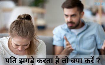 पति झगड़े करता है तो क्या करें
