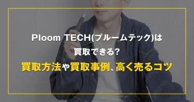 Ploom TECH(プルームテック)は買取できる?買取方法や買取事例、高く売るコツまでご紹介