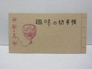 趣味の切手帳 神歌・高砂 140円切手×10枚 未使用品