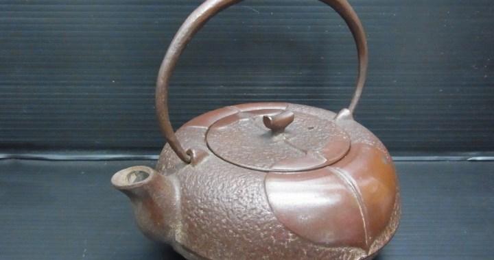 茶道具 南部鉄器 岩鋳 柿葉紋鉄瓶 中古品