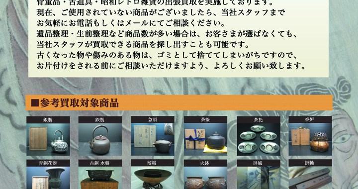 骨董品・古道具、出張買取チラシ