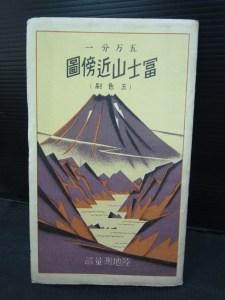 古地図 陸地測量部 富士山近傍図 昭和5年発行 中古品
