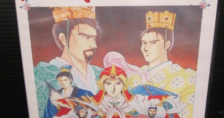 PC-9801 ゲーム 5インチ 魏呉蜀伝 中古品