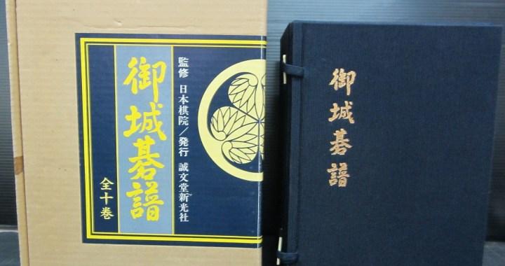囲碁 御城碁譜 全10巻 監修 日本棋院/発行 誠文堂新光社 中古品