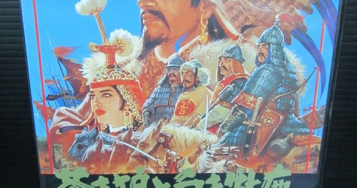PC-9801 ゲーム 5インチ 蒼き狼と白き牝鹿 元朝秘史 中古品