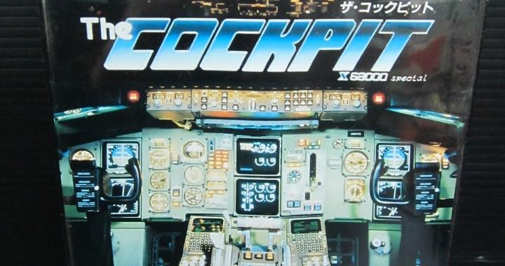 X68000 ゲーム 5インチ ザ・コクピット 中古品
