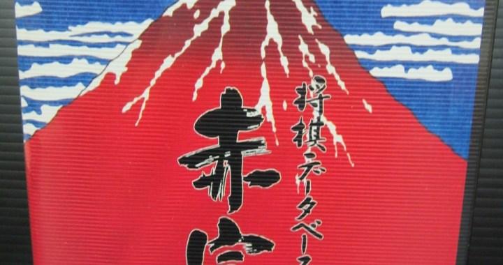 PC-9801 ゲーム 5インチ 将棋データベース 赤富士 中古品