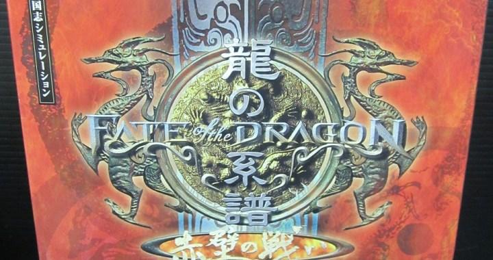 WindowsXP/Me/2000/98 ゲーム CD-ROM フェイトオブドラゴン 赤壁の戦い 中古品