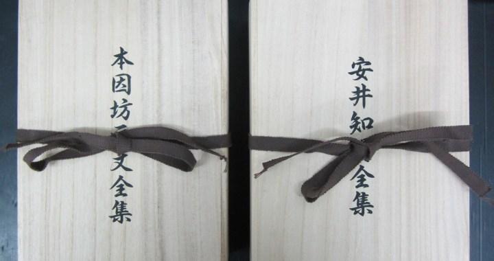 囲碁 完本 本因坊元丈全集 6巻/安井知得全集 7巻 セット 中古品