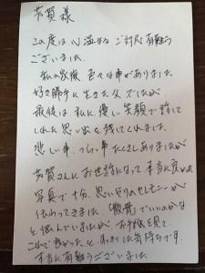 東京海洋散骨のお客様のご感想