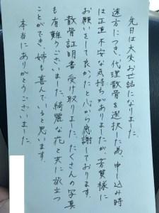 東京海洋散骨0120009352
