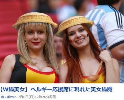 【W鍋美女】ベルギー応援席に現れた美女鍋魔