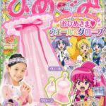 ひめぐみ たのしい幼稚園10月増刊号表紙