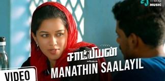 Manathin Saalayil Video Song