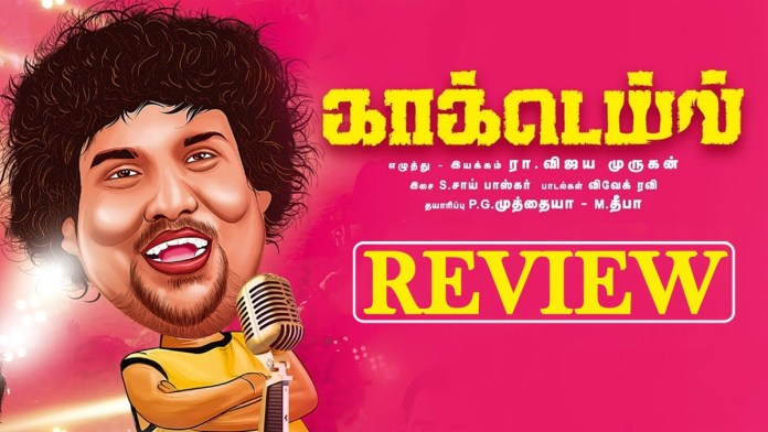 Cocktail Tamil Movie Review