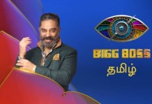 Bigg Boss Tamil 5 Contestants List