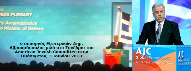 Αβραμόπουλος, ομιλια AJC, ουάσιγκτον, 3 ιουνιου 2013