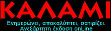 KALAMI - Από τον Μάιο 1996