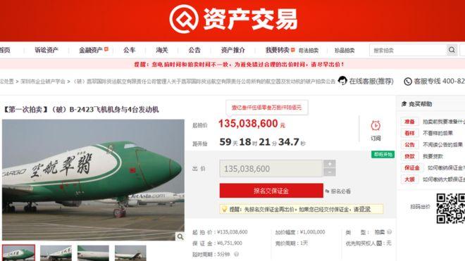 Два самолета Boeing 747 се продадоха през китайски онлайн магазин ... ff8edf3af1f1f